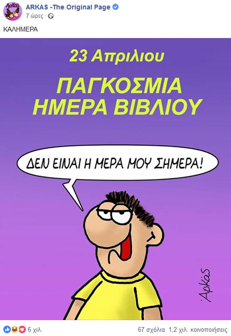 Αρκάς: Το σκίτσο για την Παγκόσμια Ημέρα Βιβλίου και ο πρωθυπουργός
