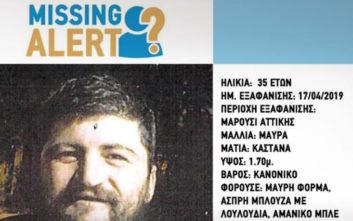 Συναγερμός μετά από εξαφάνιση ενός 35χρονου στο Μαρούσι