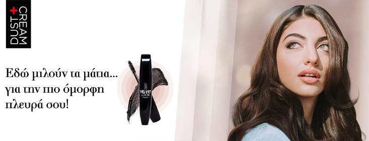 Βλέμμα που καθηλώνει με Velvet Look Mascara, την πρώτη μάσκαρα από την Dust+Cream – Newsbeast