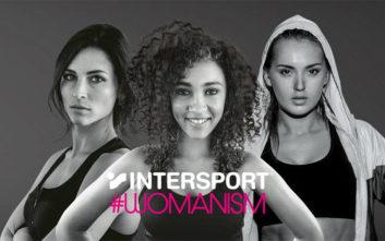 Η INTERSPORT στηρίζει τις γυναίκες με τη νέα της συλλογή ρούχων #WOMANISM
