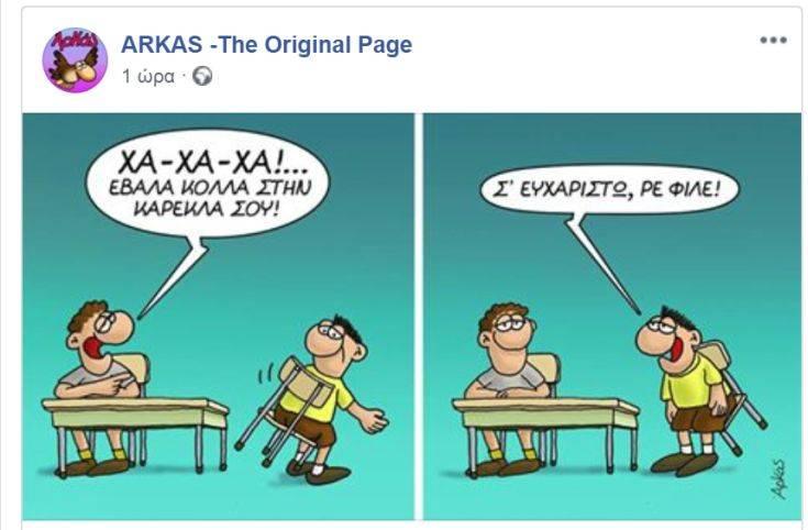 Το σατιρικό σκίτσο του Αρκά για το… κόλλημα με την καρέκλα