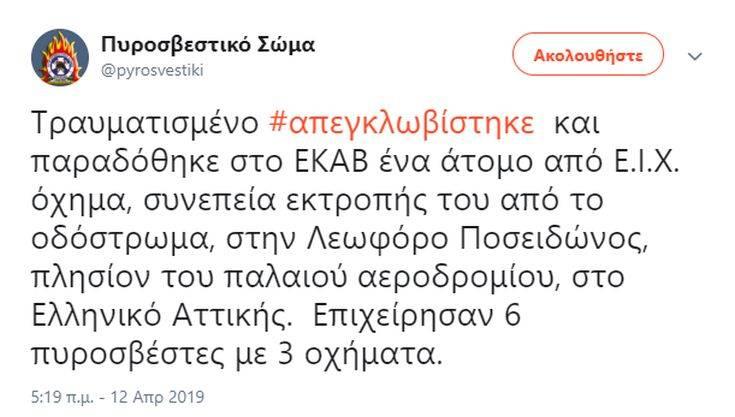 Αυτός είναι ο όρος που έθεσε ο Σπύρος Παπαδόπουλος για να συνεχίσει στον ΣΚΑΪ