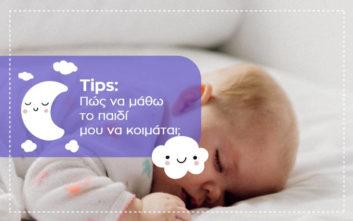 Tips για να μάθετε το παιδί σας να κοιμάται