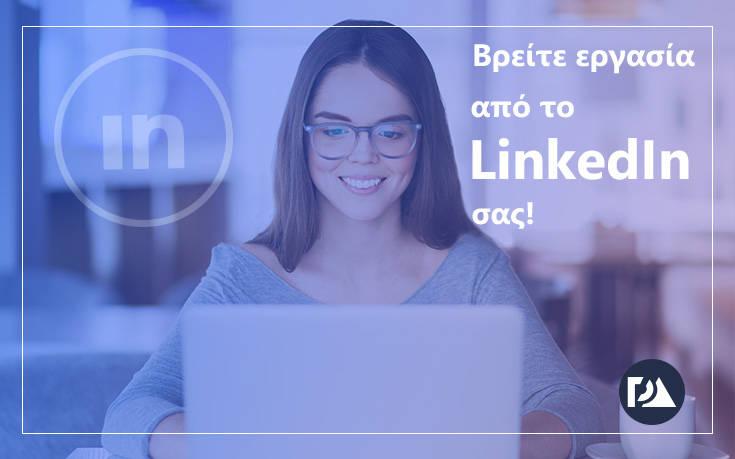 Αναζητήστε εργασία μέσω του LinkedIn Profile σας