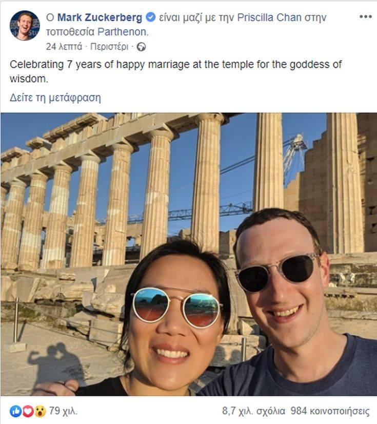 Η selfie του Μαρκ Ζάκερμπεργκ με τη σύζυγό του στην Ακρόπολη