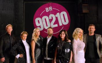 Το τρέιλερ από την επιστροφή της θρυλικής σειράς «Beverly Hills 90210»