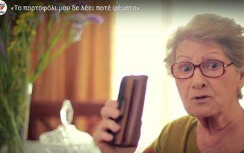 Το νέο σποτ του ΣΥΡΙΖΑ: Το πορτοφόλι μου δε λέει ποτέ ψέματα