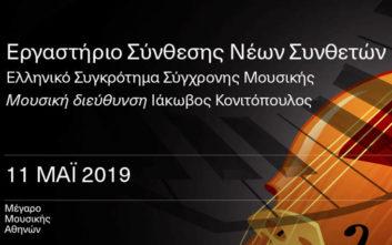 Συναυλία του Eργαστηρίου Σύνθεσης για νέους συνθέτες στο Μέγαρο Μουσικής Αθηνών