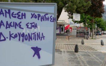 Συνθήματα υπέρ του Κουφοντίνα στο δημαρχείο Θεσσαλονίκης