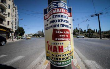 Πρωτομαγιά 2019: Κυκλοφοριακές ρυθμίσεις στην Αθήνα