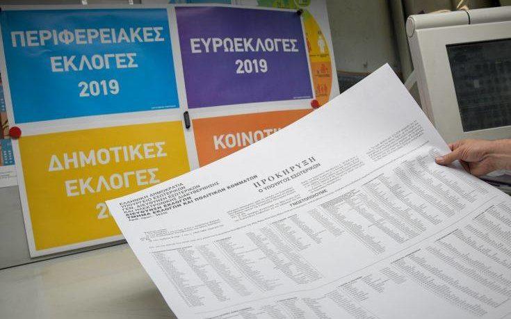 Με ένα κλικ μαθαίνεις πού και πώς ψηφίζεις 2019: Όλα όσα χρειάζεται να ξέρεις για τις εκλογές