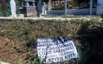 Πέταξαν φυλλάδια της Χρυσής Αυγής στο μουσουλμανικό νεκροταφείο Αλεξανδρούπολης
