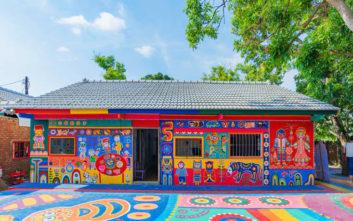 Το πολύχρωμο χωριό στην Ταϊβάν