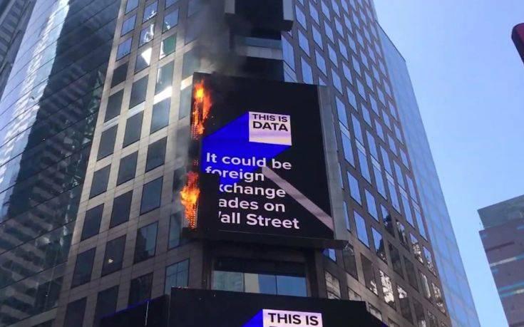 Στις φλόγες ψηφιακή διαφημιστική γιγαντοοθόνη στην Times Square