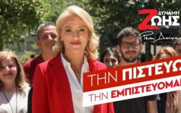 Εκλογές 2019: Το νέο τηλεοπτικό σποτ της Ρένας Δούρου