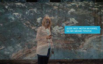 Περιφερειακές Εκλογές 2019: Το σποτ της Ρένας Δούρου με φόντο το Μάτι