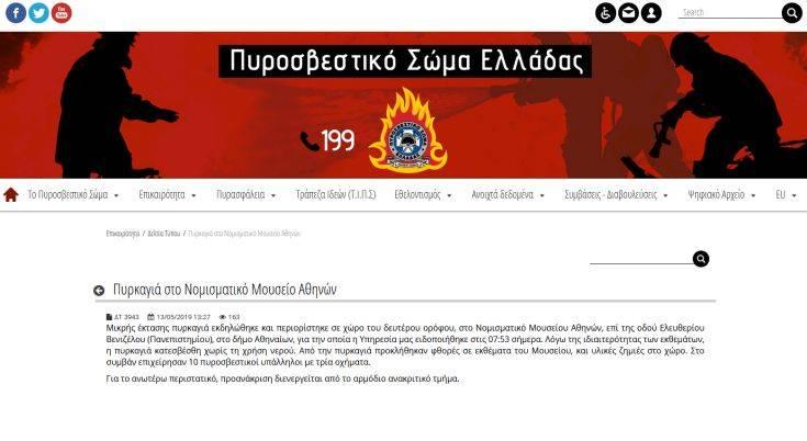 Φωτιά ξέσπασε στο Νομισματικό Μουσείο Αθηνών