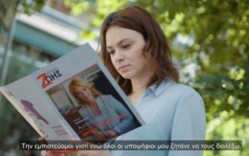 Ρένα Δούρου: «Την εμπιστεύομαι γιατί νοιάζεται για όλες και όλους», αναφέρει το νέο της σποτ