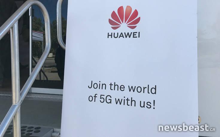 H Huawei παρουσίασε στην Ελλάδα τον θαυμαστό κόσμο του 5G