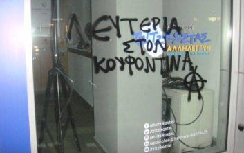 Συνθήματα για τον Κουφοντίνα στο εκλογικό κέντρο του Τζιτζικώστα