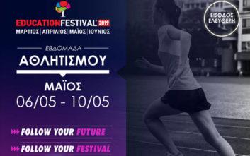 Ακολούθησε το φεστιβάλ σου στα 14 δωρεάν σεμινάρια της Εβδομάδας Aθλητισμού
