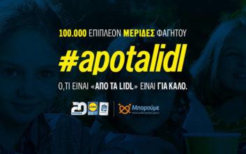 Εκατό χιλιάδες επιπλέον μερίδες φαγητού #APOTALIDL για τη Μ.Κ.Ο «Μπορούμε»