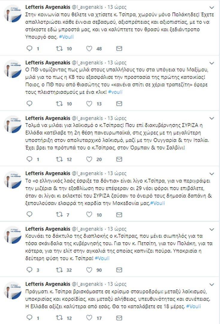 Τα σχόλια του Λευτέρη Αυγενάκη για την ομιλία Τσίπρα στη Βουλή