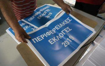 Εκλογές 2019: Τι γίνεται αν δεν παρουσιαστείς στην εφορευτική επιτροπή