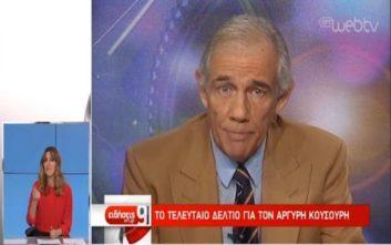 Έφυγε από τη ζωή ο δημοσιογράφος Αργύρης Κουσούρης