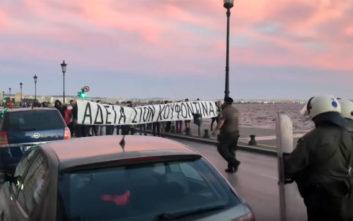 Διαμαρτυρία για τον Κουφοντίνα έξω από την ομιλία Τσίπρα στη Θεσσαλονίκη