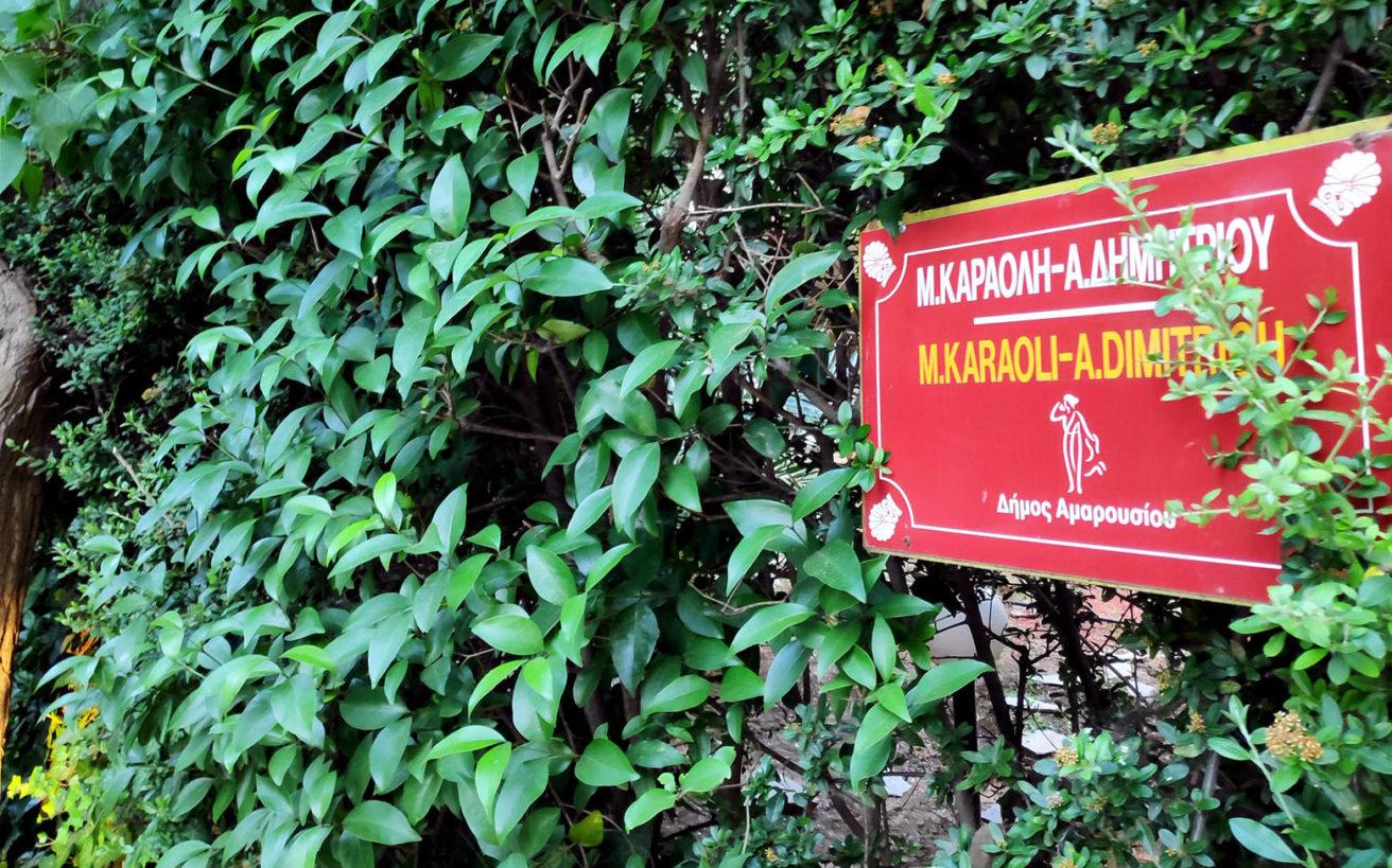 Οδός Καραολή-Δημητρίου: η ιστορία που κρύβεται πίσω από την ονομασία της