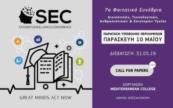 Παράταση υποβολής περιλήψεων στο 7ο Φοιτητικό Συνέδριο Διοικητικών, Τεχνολογικών, Ανθρωπιστικών & Επιστημών Υγείας