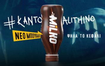 Milko, νέα εμφάνιση και νέα καμπάνια επικοινωνίας με τους Γιάννη και Κώστα Αντετοκούνμπο