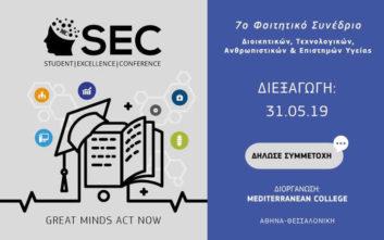 Έρχεται το 7ο Φοιτητικό Συνέδριο Διοικητικών, Τεχνολογικών, Ανθρωπιστικών & Επιστημών Υγείας