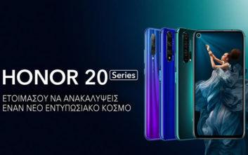 Η σειρά HONOR N, καλωσορίζει το νέο της μέλος, τη σειρά HONOR 20