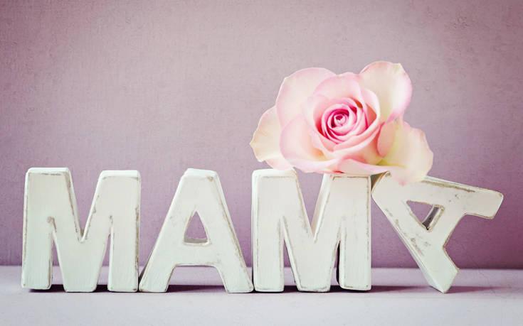 Γιορτή της Μητέρας 2019: Ευχές για το πιο αγαπημένο πρόσωπο