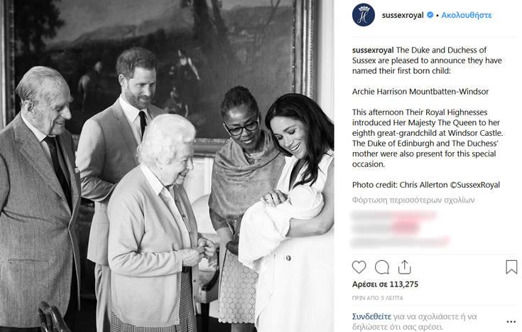 Αυτό είναι το όνομα του μωρού τους – Newsbeast