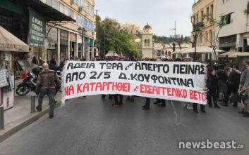 Πορεία για τον Δημήτρη Κουφοντίνα στο κέντρο της Αθήνας