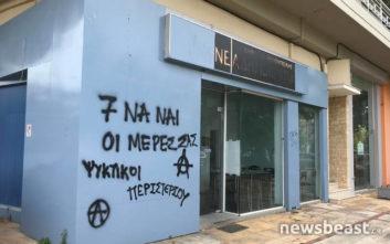Φθορές στα γραφεία της ΝΔ στην Ηλιούπολη για το επταήμερο