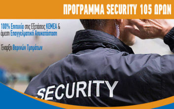 Aπόκτησε άδεια Security έως και τις 31 Αυγούστου