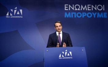 Κυριάκος Μητσοτάκης: Θέλουμε μία νέα φωτεινή Ελλάδα