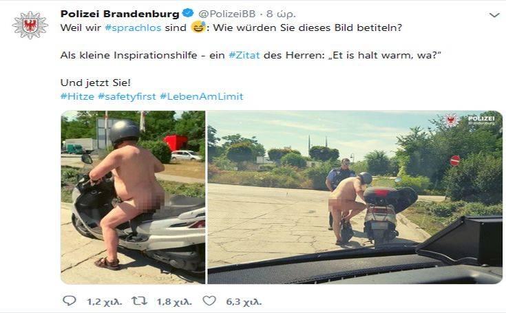 Άνδρας βγήκε γυμνός και έκανε βόλτες με μηχανάκι