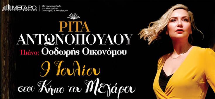 Η Ρίτα Αντωνοπούλου μαζί με τον πιανίστα Θοδωρή Οικονόμου στον Κήπο του Μεγάρου