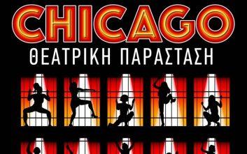 Το ΙΕΚ ΑΛΦΑ Θεσσαλονίκης σε «ταξιδεύει» δωρεάν στο… «Chicago»