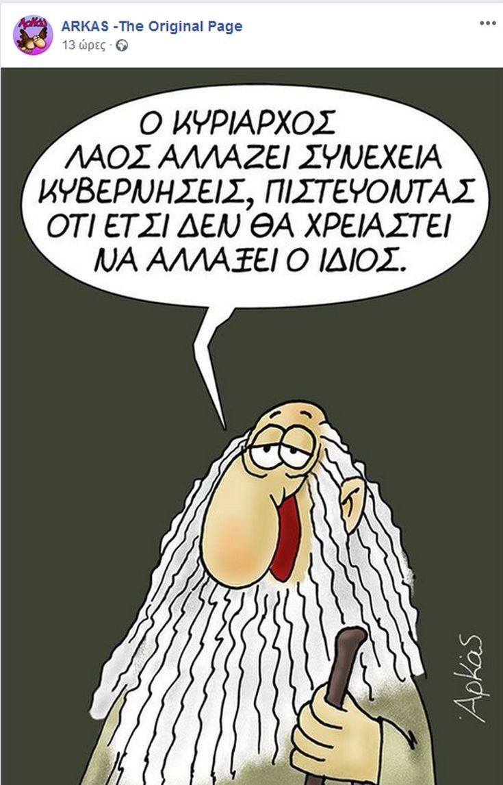 Οι Έλληνες ψηφοφόροι και τα δύο νέα αιχμηρά σκίτσα – Newsbeast