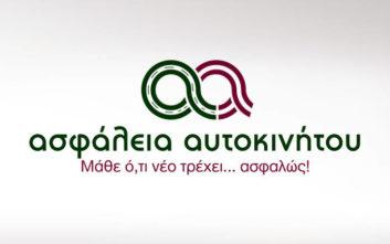 Ενημερώσου «ασφαλώς» για τις Direct Ασφάλειες Αυτοκινήτου από το asfaleiaautokinitou.gr