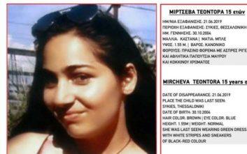 Εξαφανίστηκε 15χρονη από τις Συκιές Θεσσαλονίκης