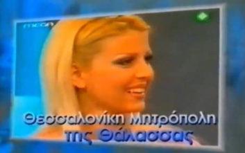 Έλενα Ράπτη: «Ταξίδι στο χρόνο... Ως Δημοτική Σύμβουλος Θεσσαλονίκης»