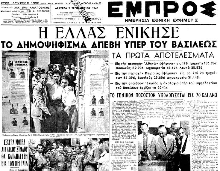 Πόσες φορές κλήθηκε ο ελληνικός λαός να αποφασίσει για κάτι άλλο πέρα από κυβερνών κόμμα