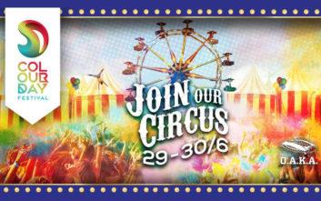 Έρχεται το Colour Day Festival 2019 – The Circus Project